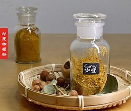 印度咖喱粉解密自制配方•夏天乡野滋味(四)的做法