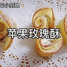 【苹果玫瑰酥】没有什么是手抓饼不能卷的