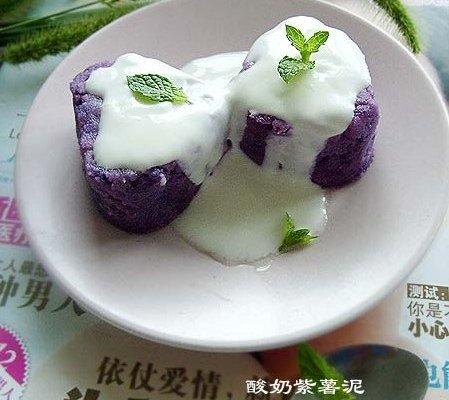 心心相印------酸奶紫薯泥的做法