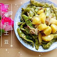 豆角炖土豆#单挑夏天#