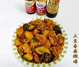 土豆香菇焖鸡的做法