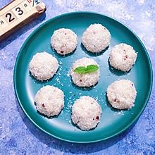 5步搞定好吃的山药蔓越莓椰蓉团