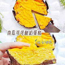 #一周减脂不重样#低卡减脂‖南瓜可可酸奶蛋糕