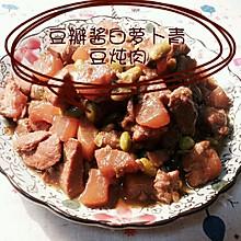 豆瓣酱白萝卜青豆炖肉
