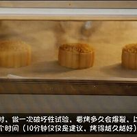 网红月饼——通透奶黄流心月饼原创配方公开的做法图解26