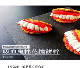 棉花糖吸血鬼饼干的做法