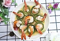 黄瓜抱大虾的做法