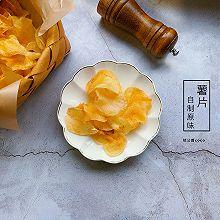 自制原味薯片