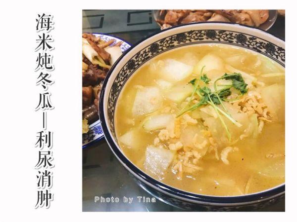 【Tina私厨】海米炖冬瓜—利尿消肿的做法