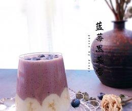 蓝莓香蕉酸奶思慕雪