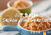 三文鱼肉松  宝宝健康食谱的做法