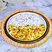 #今天吃什么#咖喱豆腐虾仁盖浇饭
