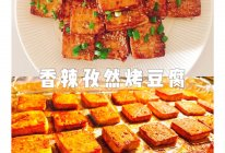 比烧烤店好吃的香辣孜然烤豆腐的做法