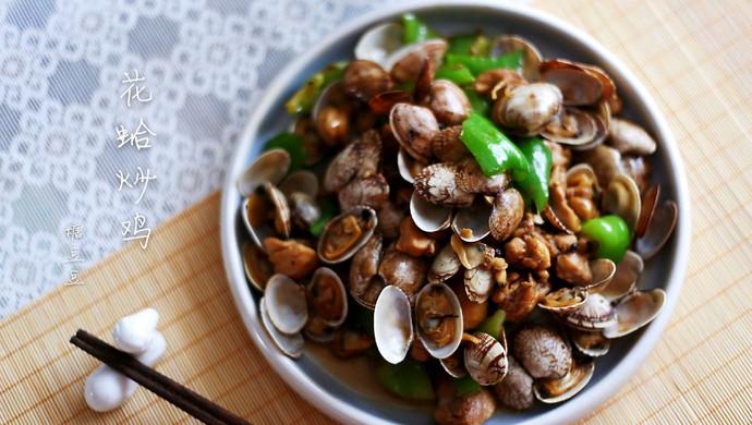 花蛤炒鸡~夏日里的下酒菜