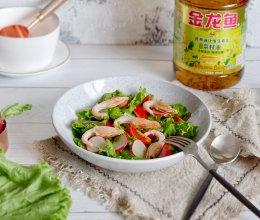 甜虾蔬菜沙拉#金龙鱼营养强化维生素A 新派菜油#的做法