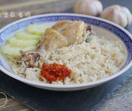 电饭煲食谱-- 电饭煲蒜香鸡饭的做法