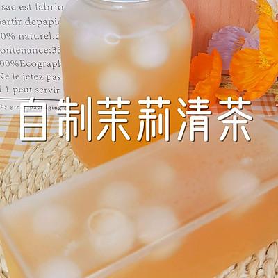 自制茉莉清茶