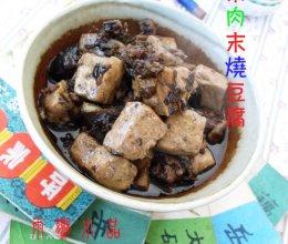 榄菜肉末烧豆腐的做法