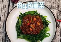 咸鲜美味肉沫扒菠菜的做法