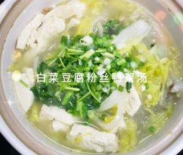 #助力高考营养餐#白菜豆腐粉丝鸭架汤的做法