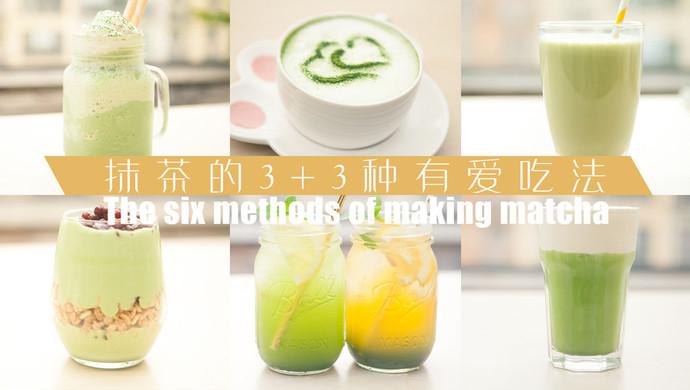 抹茶的3+3种有爱吃法「厨娘物语」