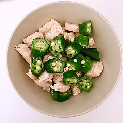 健身减脂餐之....鸡胸肉秋葵沙拉!怎么让水煮鸡胸好吃起来!