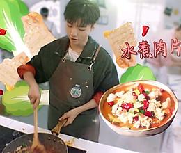 【中餐厅】水煮肉片的做法