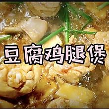 #美食视频挑战赛#米饭杀手|豆腐鸡腿煲