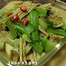 丝瓜炒黑豆腐竹