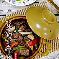 黑椒啫牛肉