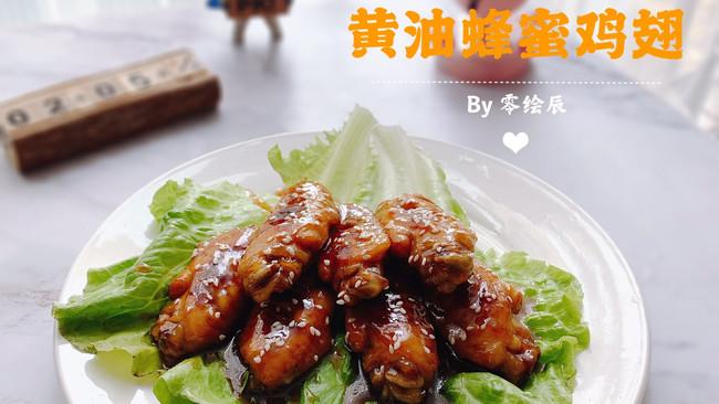 超美味的黄油蜂蜜鸡翅的做法