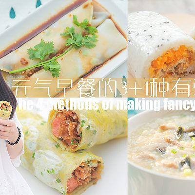 元气早餐的3+1种有爱做法「厨娘物语」
