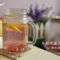 石榴柠檬水