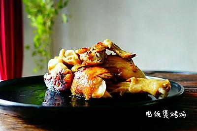 电饭煲|烤鸡