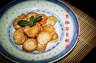 香煎椒盐杏鲍菇