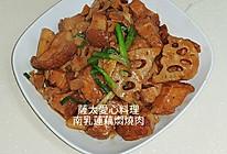 腐乳莲藕炆烧肉的做法