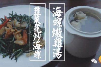 海螺炖鸡汤——汤店