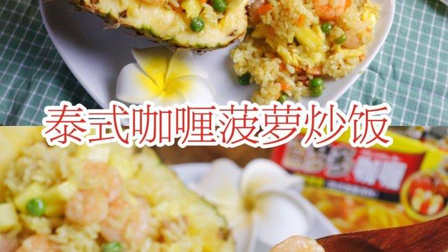 泰式咖喱菠萝炒饭的做法