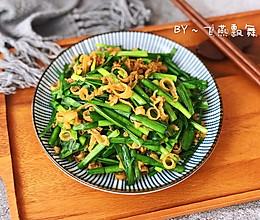 鲜美又补钙的【韭菜炒扇贝边】的做法