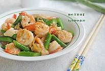 鲜虾芦笋滑蛋的做法