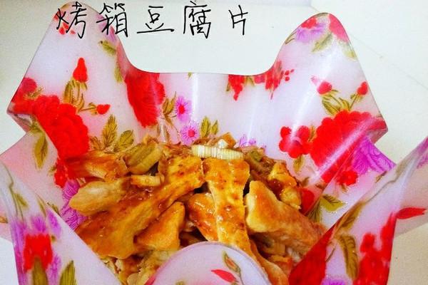 烤箱豆腐片的做法