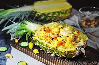 超级简单的菠萝炒饭