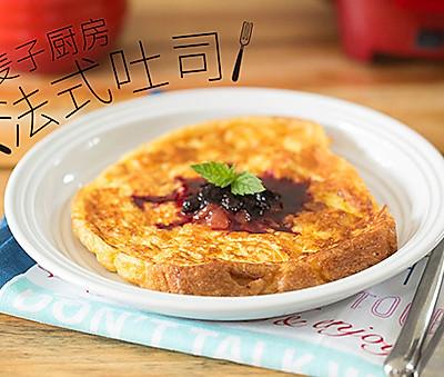 5分钟快手早餐 | 莓果法式吐司