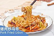 日本家常菜【猪肉炒乌冬】营养好吃,简单的幸福~的做法