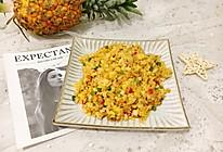 早餐|缤纷菠萝蛋炒饭的做法
