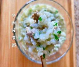 宝宝牛肉菠菜粥的做法