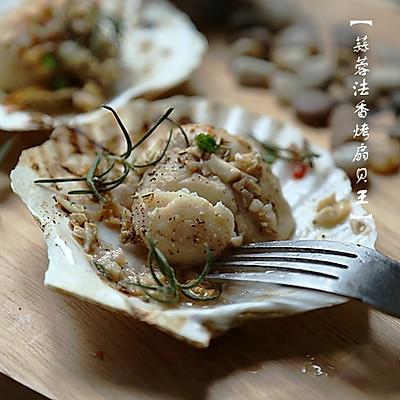值得列入年菜菜单的创意西式料理--【蒜蓉法香烤扇贝王】