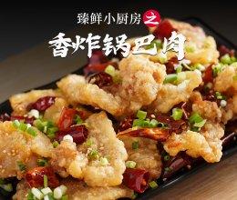 臻鲜·香炸锅巴肉的做法
