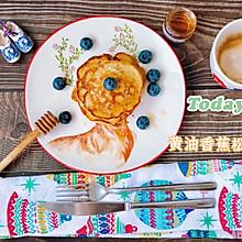 #我为奥运出食力#缤纷下午茶 黄油香蕉松饼