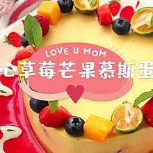 #美食视频挑战赛#爱心草莓芒果慕斯蛋糕